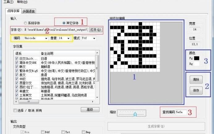 多国文字点阵字库生成软件