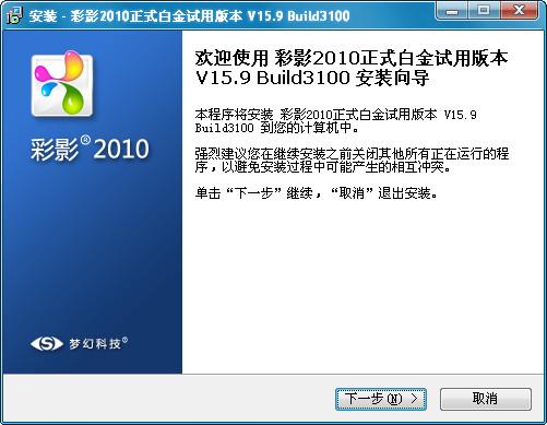 彩影图像制作 v2010 官方版