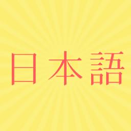 日语入门自学软件 v11.5.9 安卓版