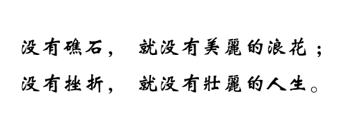 方正魏碑繁体字体库 官方版