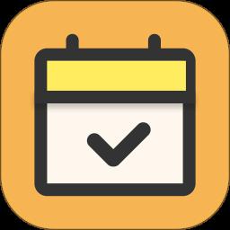 我的日程表官方版v1.2.0 安卓版