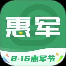 惠军生活平台