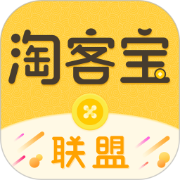 淘客宝联盟app