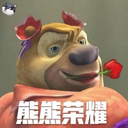 熊熊荣耀最新版