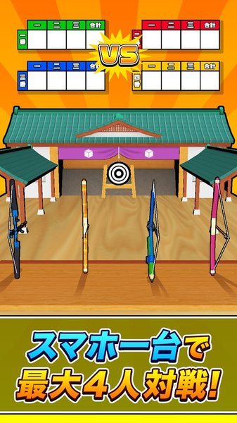 射箭比赛中文版 v1.0.7 安卓版