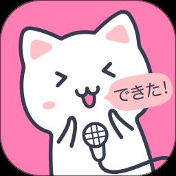 日语配音秀手机版 v5.0.0 安卓版