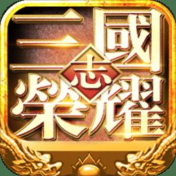 三国志荣耀百度手游v14.22 安