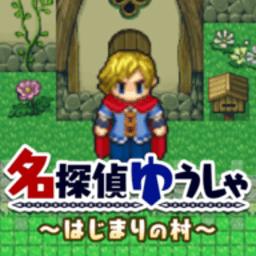 名侦探勇者之初始之村汉化版 v1.0.2 安卓版