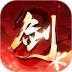 剑侠情缘2剑歌行电脑版 v6.4.0.0 最新版