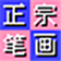 正宗笔画输入法最新版本v8.03 官方版