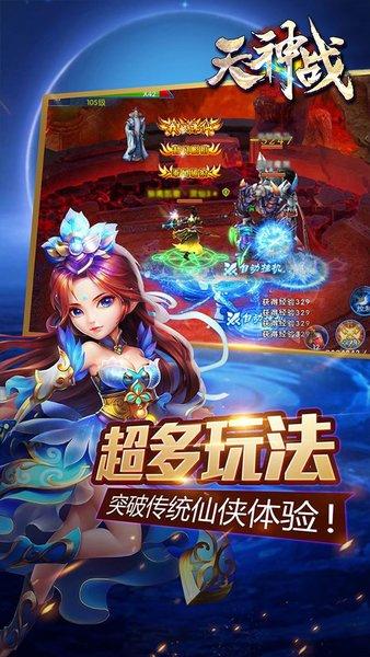 天神战之逆战官方版 v1.1.8352 安卓版