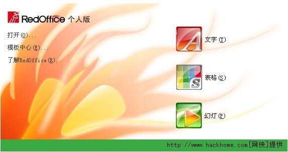红旗2000最新版 v5.2 pc客户端