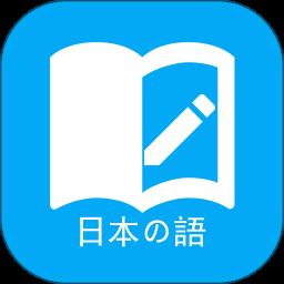 日语学习软件 v5.7.0 安卓版