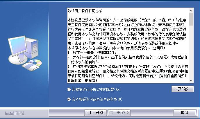 天正电气5.0版本 v5.0 官方版