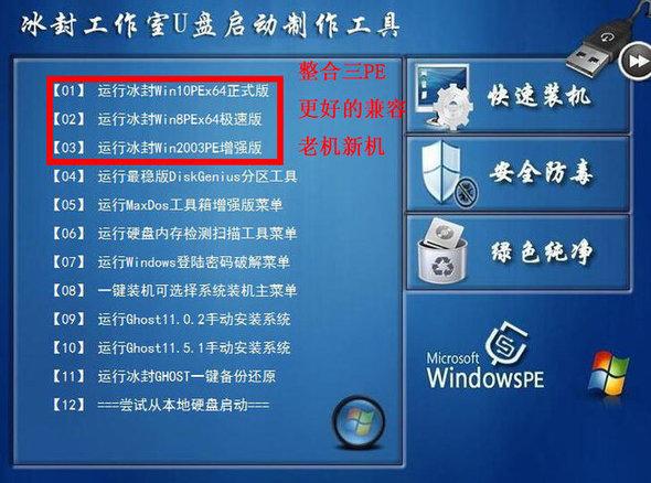 冰封u盘启动特别纯净版 v16.0 最新版