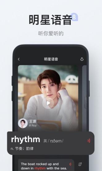 �W易有道�~典app v8.3.5 安卓免�M版
