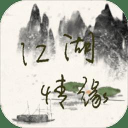 江湖情缘mud手游 v1.3 安卓版