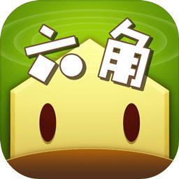 六角萌萌消红包版v1.0 安卓版