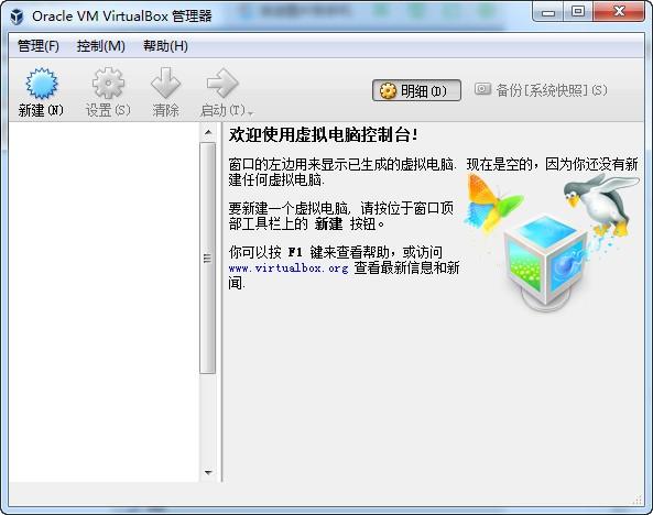 virtualbox虚拟机32位 中文官方版