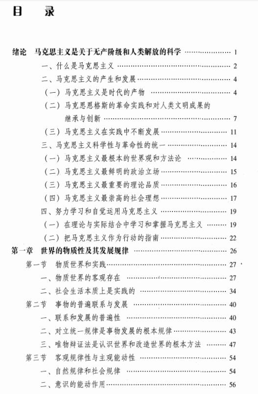 马克思主义基本原理概论 pdf版