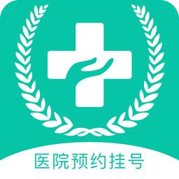 医院预约挂号网app苹果版v1.0.3 iphone版