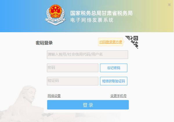 甘肃省国家税务局电子网络发票系统 v1.0.072 官方版