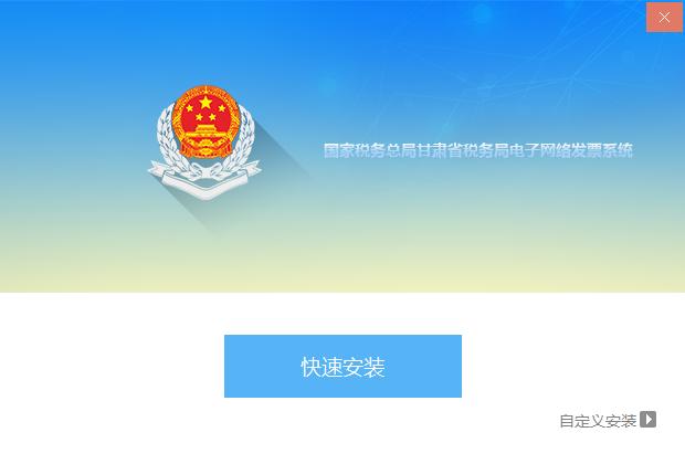 甘肃国税电子网络发票系统软件