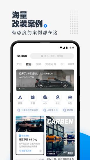 carben车本部落最新版本 v3.4.5.00 安卓版
