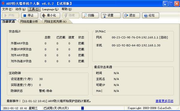 彩影apr防火墙单机版 v6.0.2 最新版
