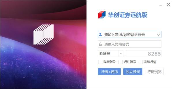 华创证券远航版平台 v6.8.2.41 最新版