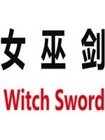 女巫剑电脑游戏(witch sword) 中文版