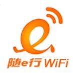 中国移动随e行电脑电脑客户端v2.1.0 最新版