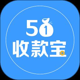 51收款宝最新版本v2.0.9 安卓版