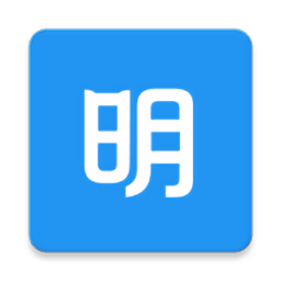 明道云平台 v10.10.10 安卓版
