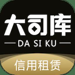 大司�熳赓U平�_v2.0.6 安卓版