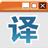 有道网页翻译插件v2.0 电脑版