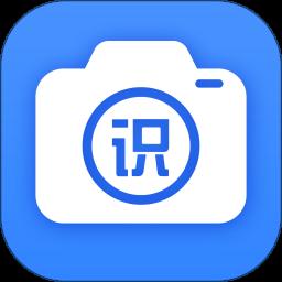 万能识图appv1.3.3 安卓版