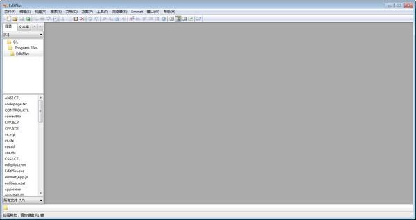 editplus中文版 v5.3 电脑版