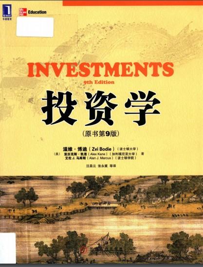 博迪投资学pdf中文版