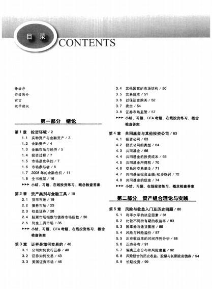 博迪投资学第九版pdf 电子版
