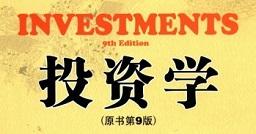 博迪投资学第九版pdf电子版
