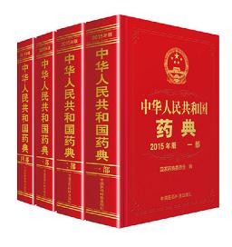 中华人民共和国药典2015版电子版(中国药典)