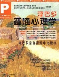 津巴多普通心理学pdf高清版