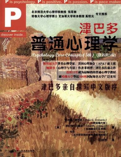 津巴多普通心理学pdf