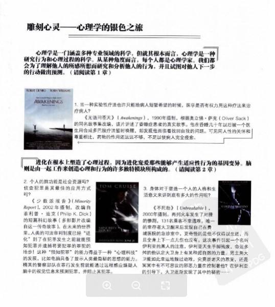 津巴多普通心理学pdf高清版 电子版