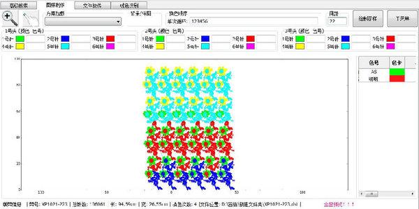 刺绣云dst电脑版 v2.0 官方版