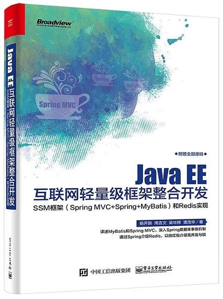 java轻量级架构开发实践pdf
