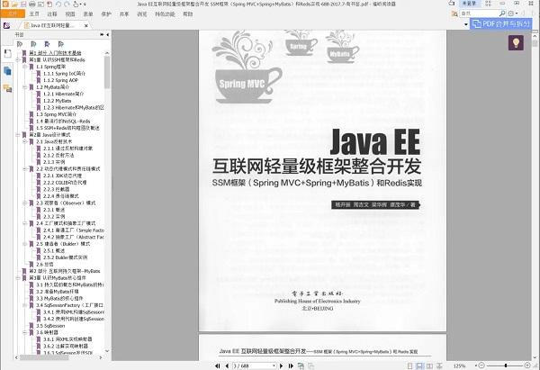 精通spring java轻量级架构开发实践电子版 电脑版