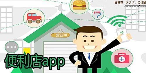 便利店app