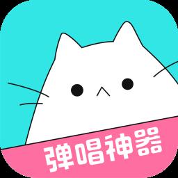 猫爪弹唱软件 v1.1.8 安卓最新版